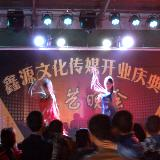 寻乌鑫源文化传媒开业庆典文艺晚会-3月13日