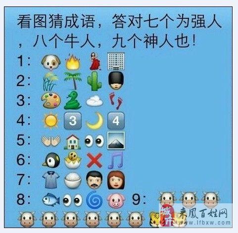 猜成语_百姓杂谈_来凤论坛