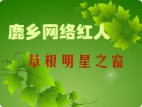 鹿乡网络红人展台