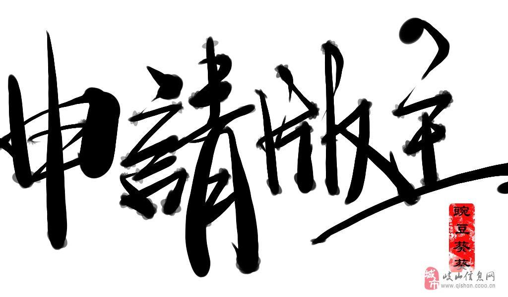 888真人娱乐信息网论坛面向会员诚征版主【附申请版主规则】