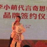 [原创]正熙奇思妙想祝贺形象代言人李小萌即将步入婚姻殿堂