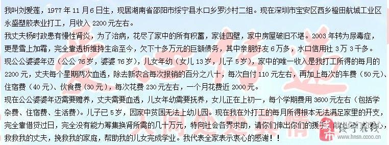 澳门新葡京官网县水口乡罗沙村二组刘爱莲爱心求助