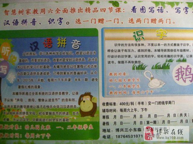 智慧树家教 汉语拼音速成班 招生传单附下