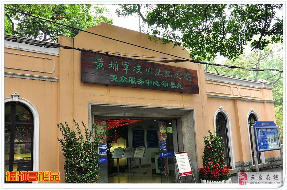 原址设于中国大陆广东省广州市黄埔区长洲岛,军校在1924年由中国