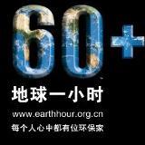 拯救地球一小时 太阳集团43335.com公益在行动——跟我一起来签名!