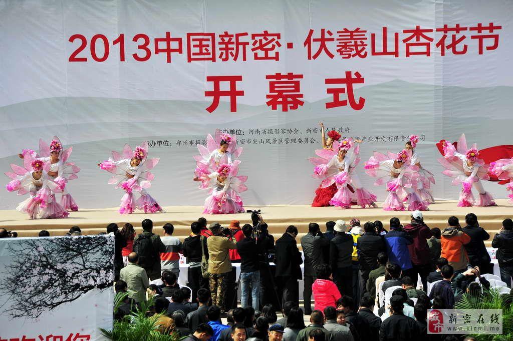 [原创]  2013中国龙8国际·伏羲山杏花节隆重开幕