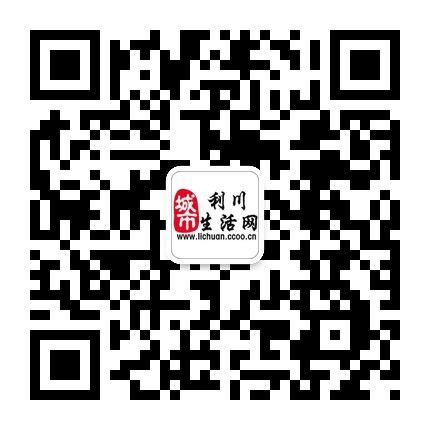 利川生活网微信公众号已开通欢迎收听关注了解利川最新动态