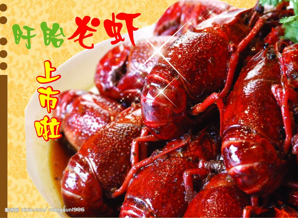 南京龙虾馆