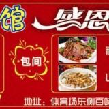 [原创]百味滋味力馆感恩回报特推出7天活动(4月1日――4月7日)