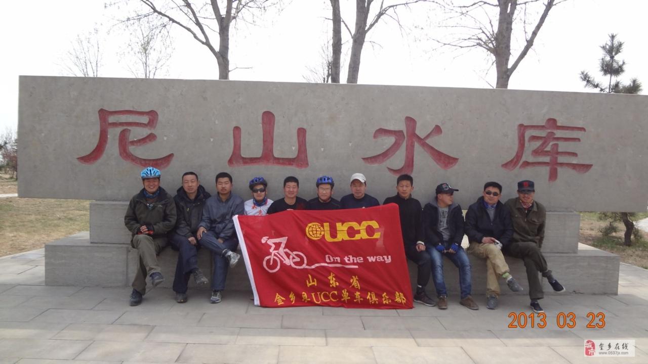 3.23金乡UCC单车骑行曲阜尼山