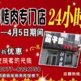 [原创]喜子郎烤肉专门店  3月26日――4月5日期间 9折优惠
