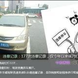 """中国汽车界的""""传说哥"""""""