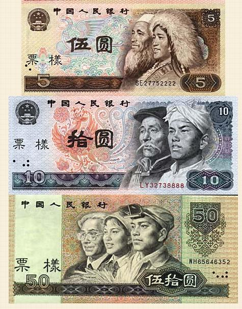 第六套人民币 第六套人民币最新图片 乐悠游网