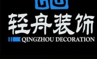 北京轻舟装饰入驻柏乡