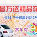 宜昌车市春季精品展与你相约万达广场