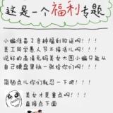 [分享]�l福利啦,高清美女�D免�M送啦【6p】