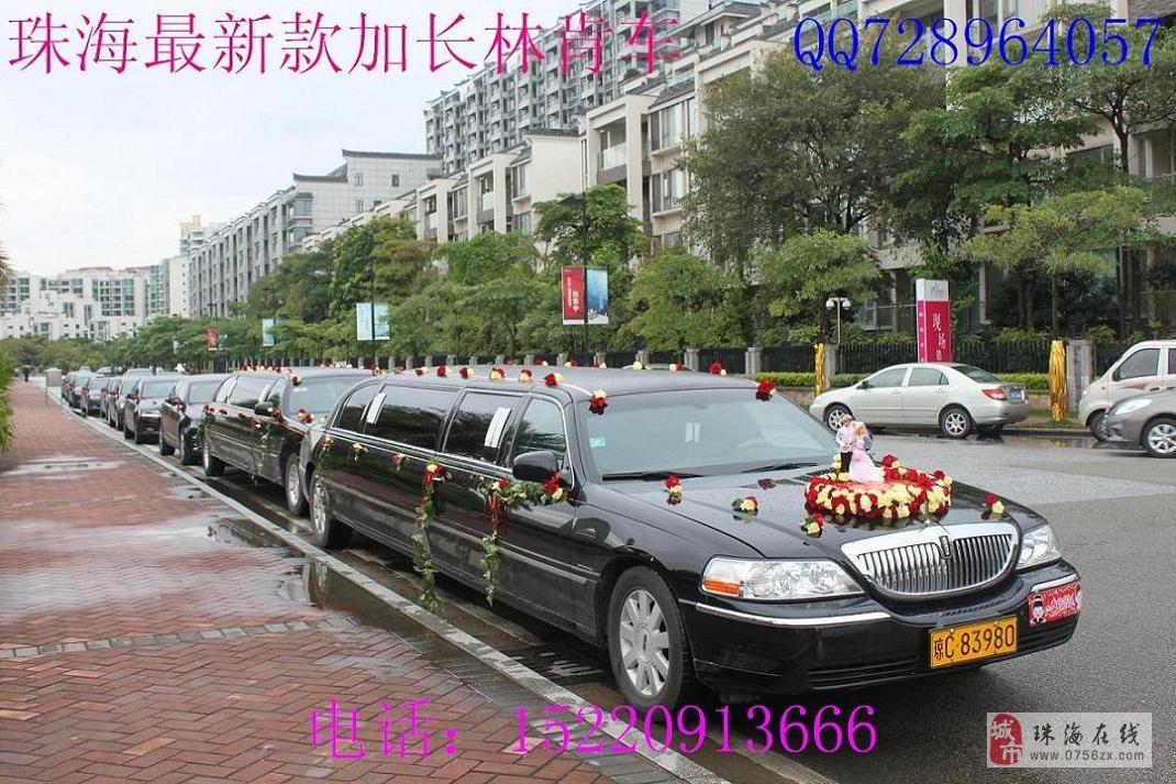 [贴图]珠海婚车 花车 租车 最新款加长林肯车