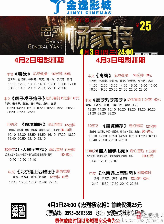 安溪金逸电影城2013年04月02日-2013年04月03日排片表
