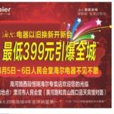 [贴图]海尔以旧换新最低399元引爆全城,4月5号-6号人民会堂不见不散