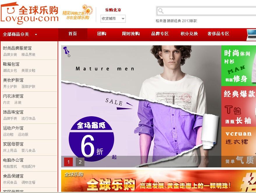 全球乐购,国际知名的购物平台