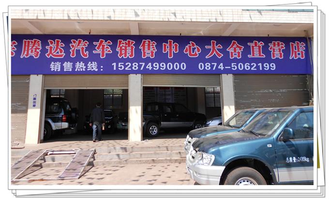 [原创]金沙网站腾达汽车销售中心大舍直营店