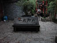 东丰新世纪国际旅行社―云南九日游