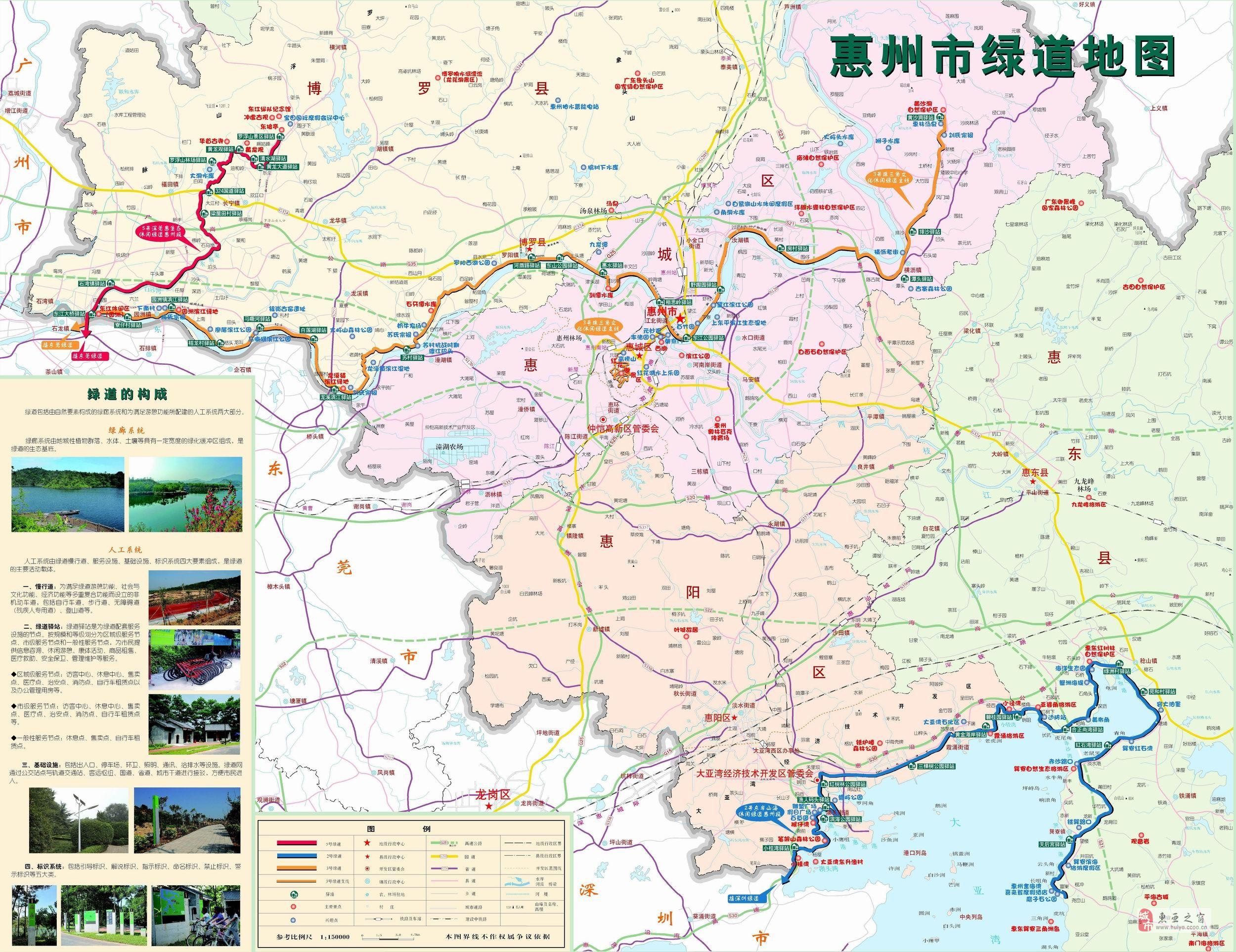 惠州-大亚湾绿道地图