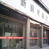 陶瓷十大品牌 新润成陶瓷