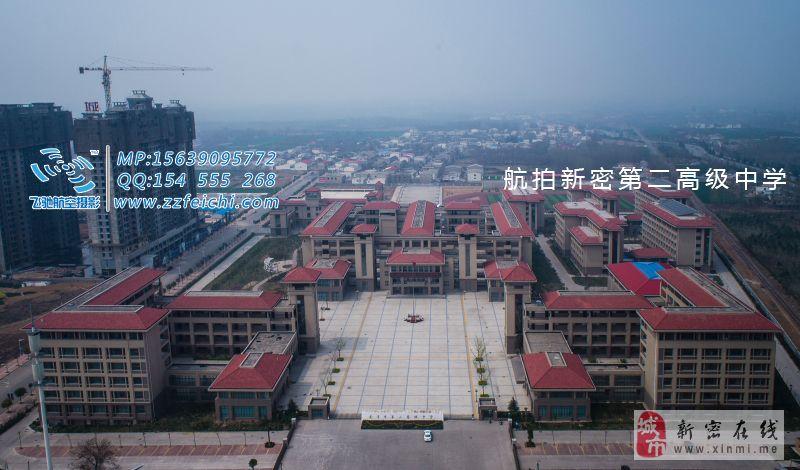航拍龙8国际青屏山全景 郑州城市学院 航拍龙8国际第二高中