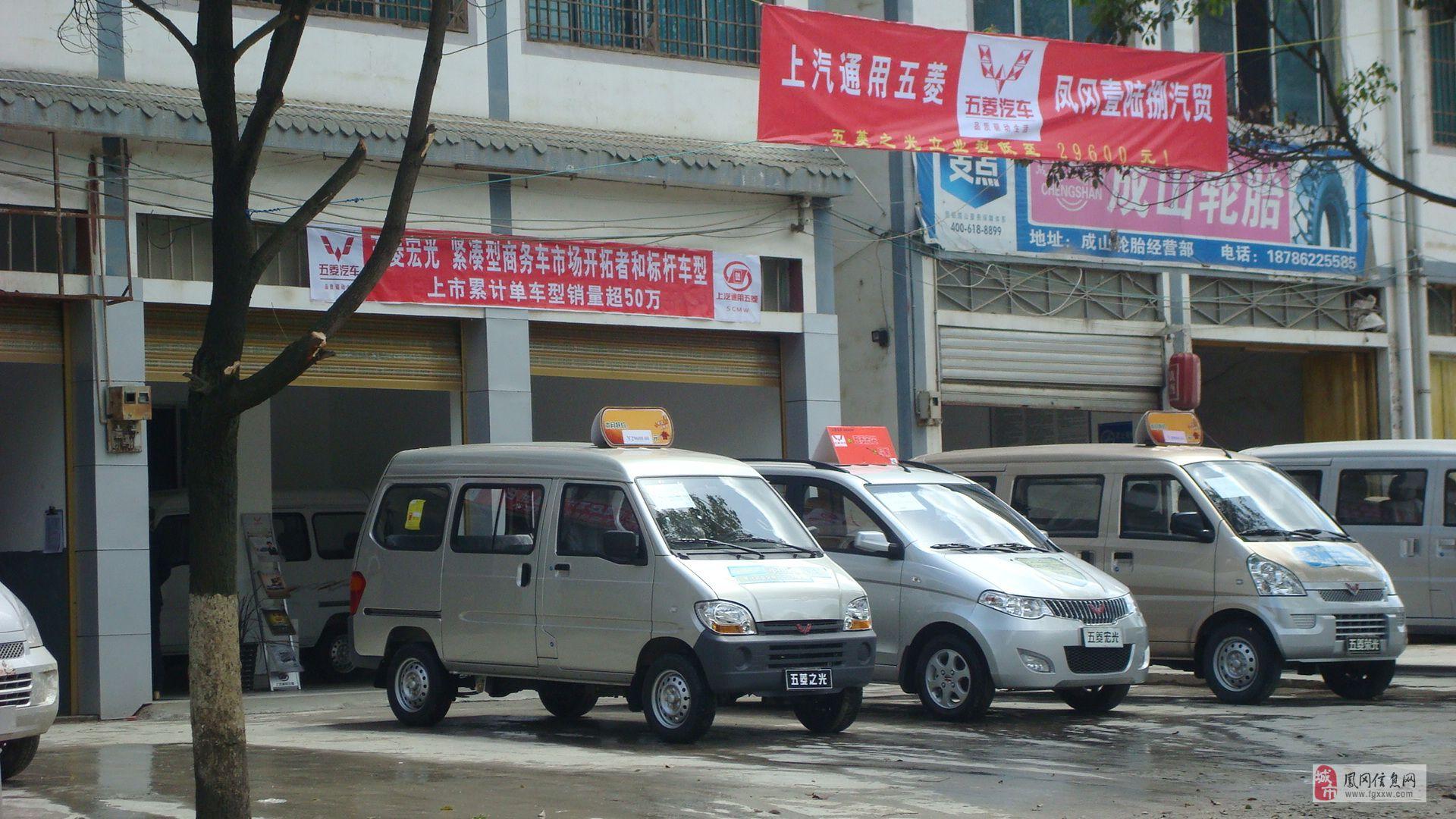 五菱汽车4月大促销