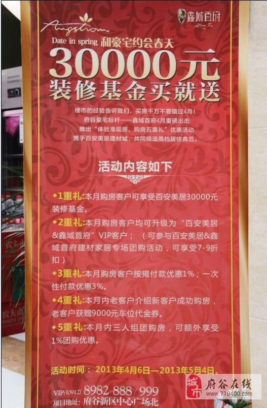 鑫域首府携手百安美居购房即可享受30000元装修。
