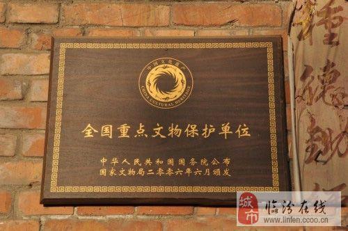 行游临汾3:襄汾赵康千年古刹普净寺(图)