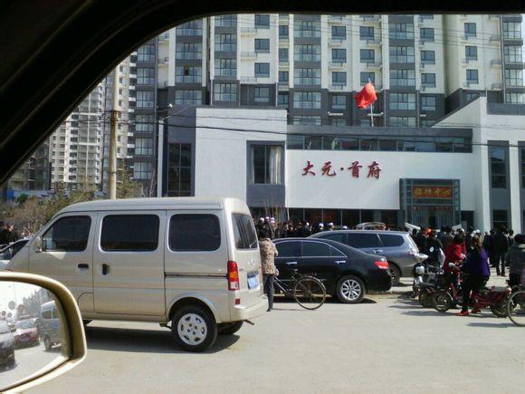 大元(yuan)首府門口(kou)什麼情況?跳樓(lou)的?棺材都搬來了