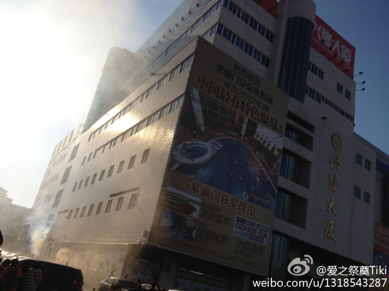 [讨论]盘锦兴隆大厦2013年4月6日下午发生一起火灾