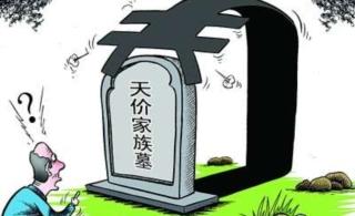 我国殡葬报告:生前当房奴死后变坟奴