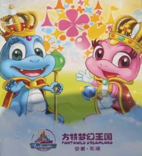 方特二期梦幻王国+杭州动物园+西湖雷峰塔