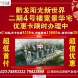 黔龙阳光新世界二期锦绣城4号楼优惠卡限时办理中