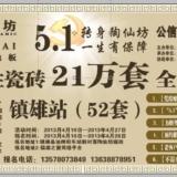 [公告] 陶仙坊保障性瓷砖21万套全国发送-镇雄站52套