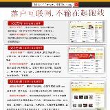 [原创]富顺便民手册正在招商中(图)