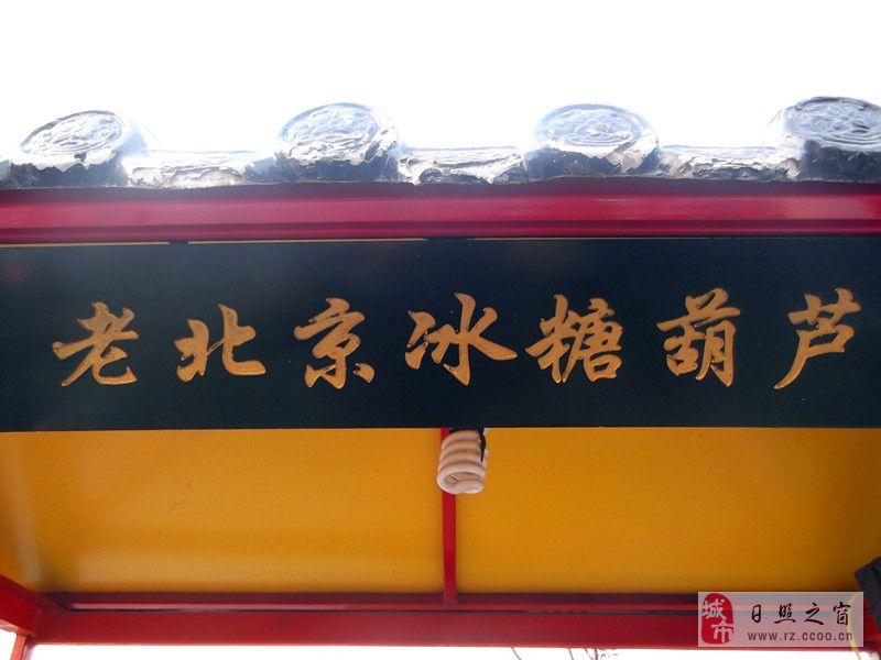[大学城美食发现]北京冰糖葫芦-爽酥健胃 郁闷吃一口