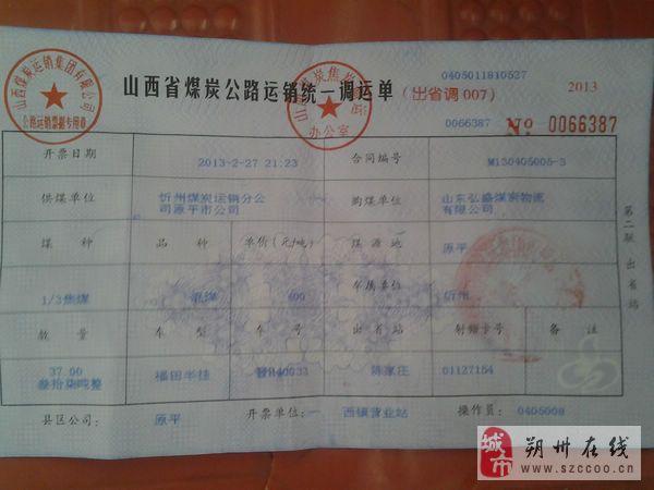 """山西原平煤销公司经理刘荣娥私自""""印票""""亿元"""