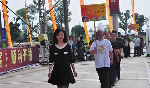 泸州首届火锅文化节启动
