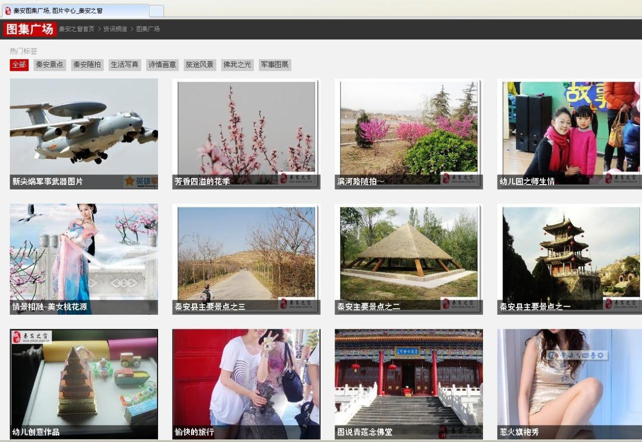 [原创]秦安资讯频道beta(新闻v3)及图集频道V1上线公告