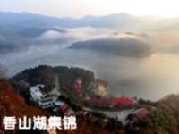 香山湖集锦