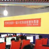 恭贺SCG对战平台常州首站揭幕——三国网吧