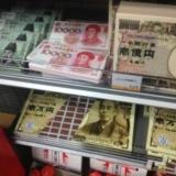 我靠,日本竟然生�a改版人民�徘煽肆�