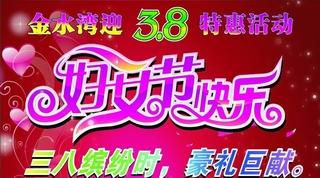 五星级农庄(金水湾)三八妇女节特惠活动