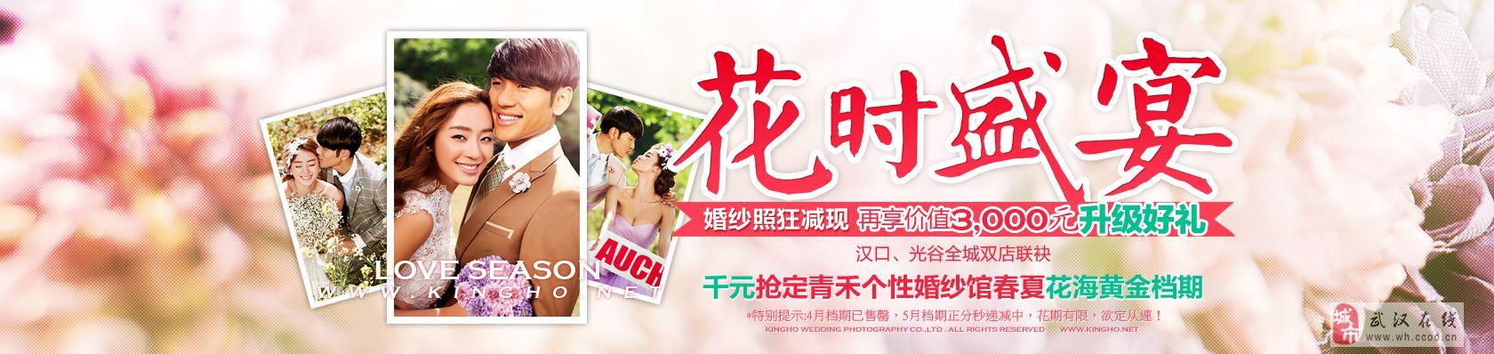 [公告][花时盛宴]-春夏花海黄金档期-武汉青禾个性婚纱馆