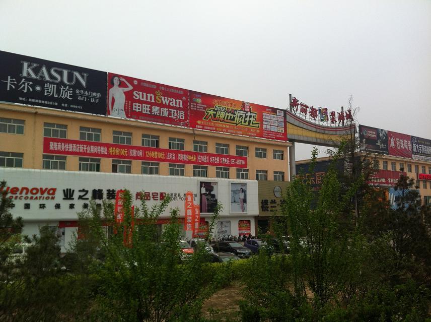 北京业之峰装饰集团入驻洪洞啦