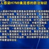 人感染H7N9禽流感的防治知�R―睢�h�l生局/疾控中心(���_��l)